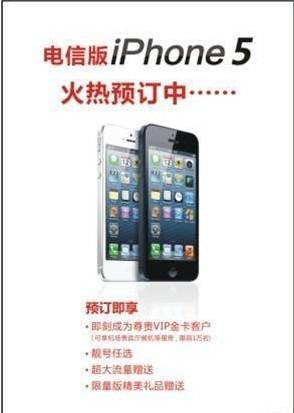 电信版iphone5本月20号预定